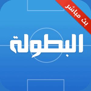 تطبيق البطولة - مباريات اليوم